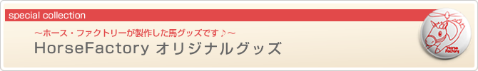 HorseFactoryオリジナルグッズ