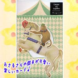 サーカスの馬&おさるさんジョッキーのカード