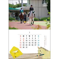 2017 園田競馬 誘導馬カレンダーえほん