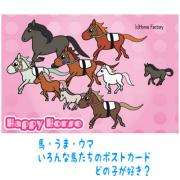 happy horse オリジナルポストカード